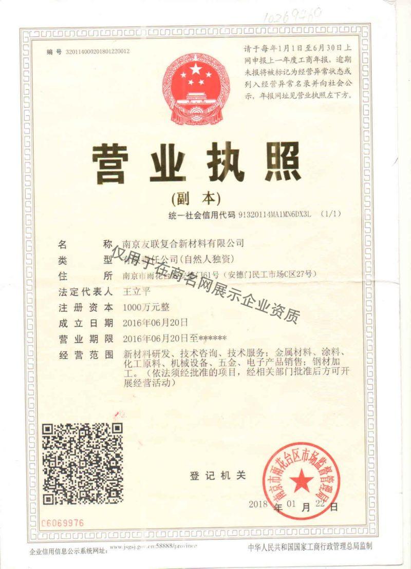 南京友联复合新材料nba山猫直播在线观看 企业证书