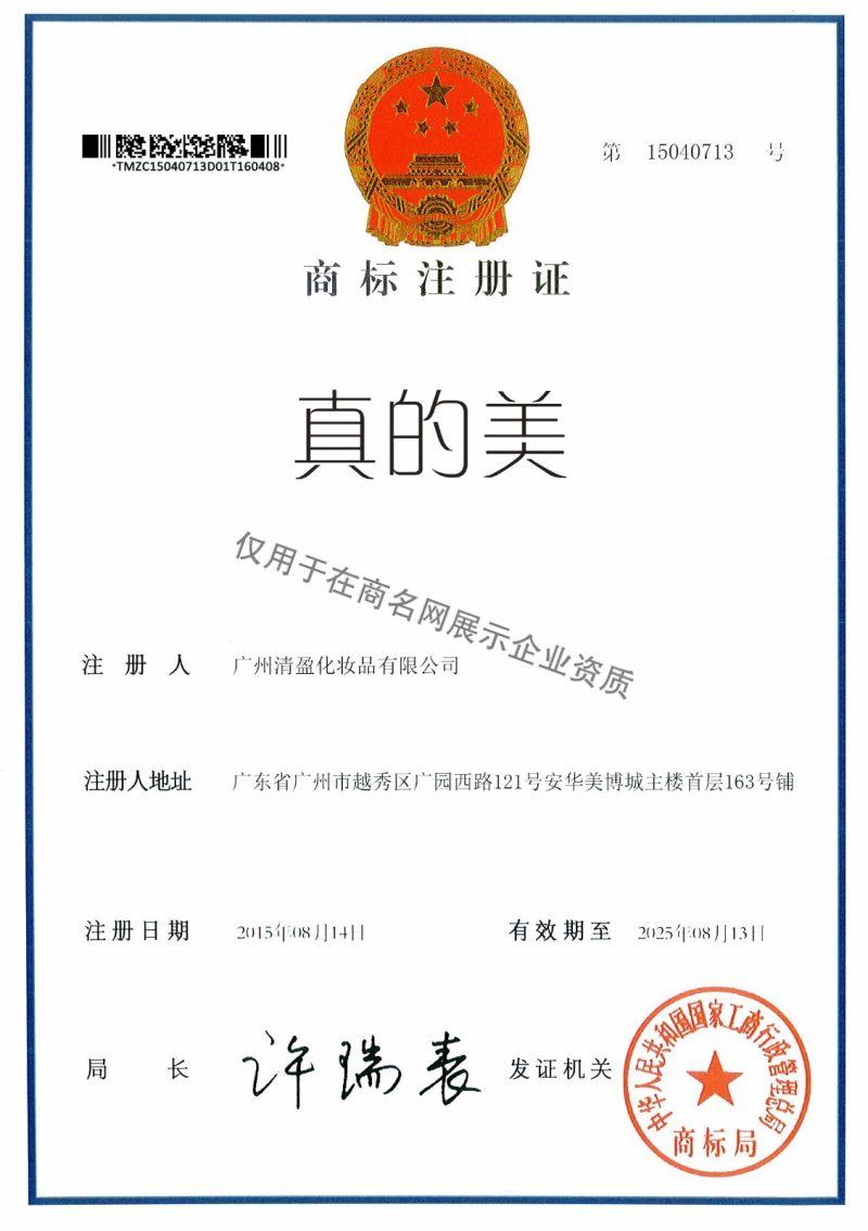 廣州真的美化妝品有限公司企業證書