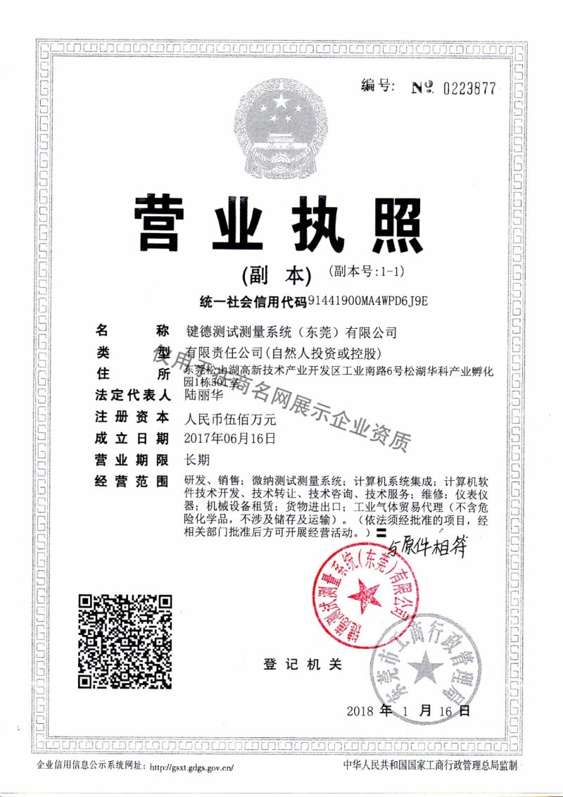 鍵德測試測量系統(東莞)有限公司企業證書