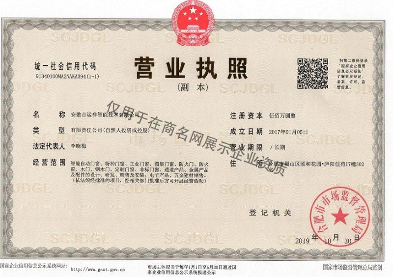 安徽吉運祥智能技術有限公司企業證書