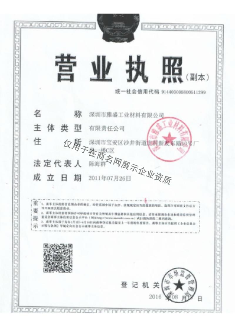 深圳市雅盛工業材料有限公司企業證書