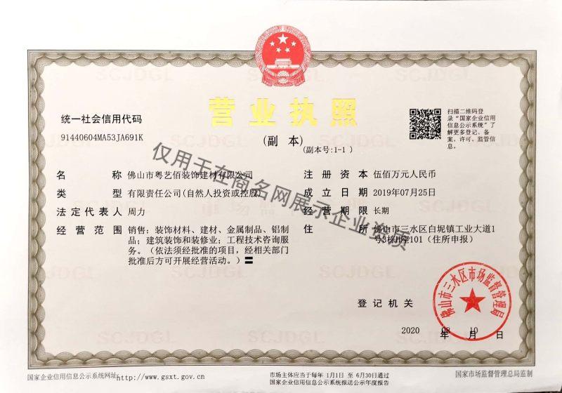 佛山市粵藝佰裝飾建材有限公司企業證書