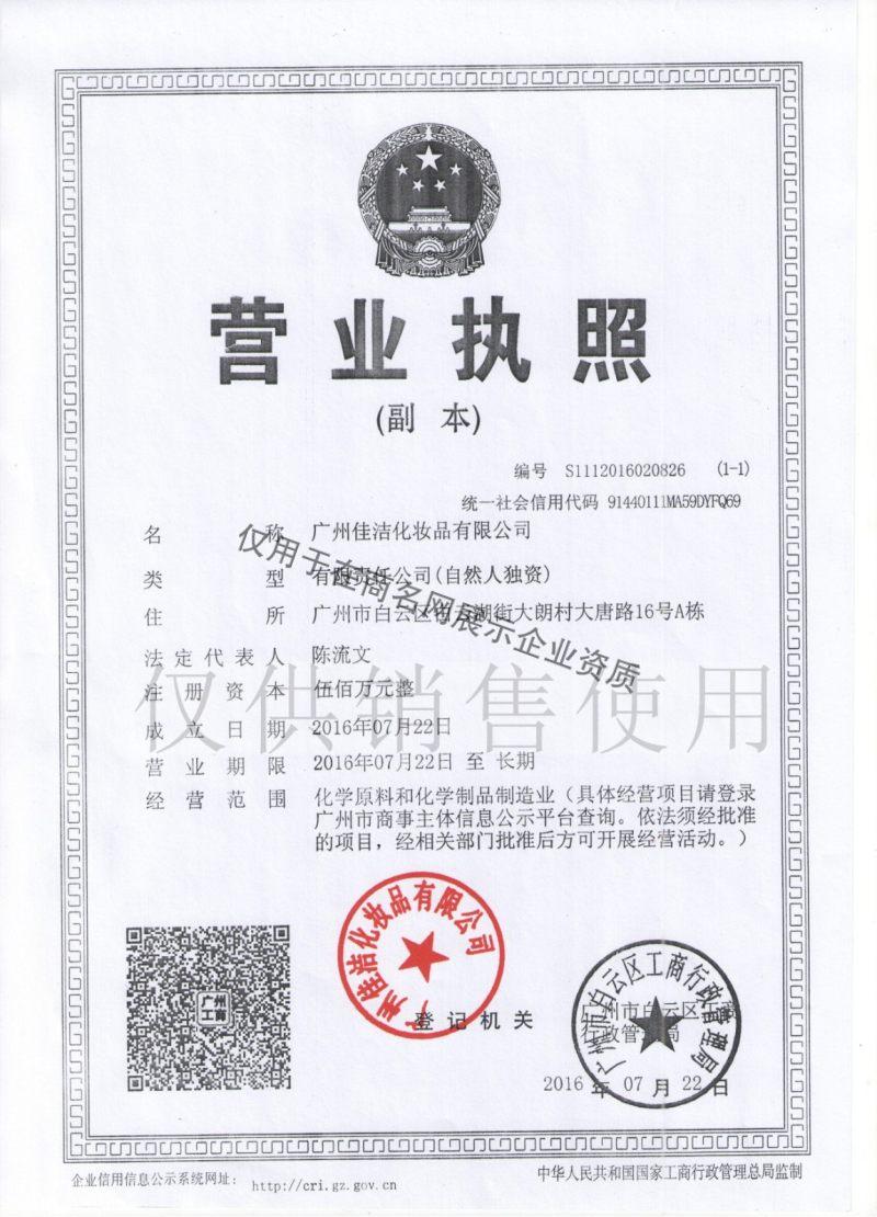 廣州佳潔化妝品有限公司企業證書