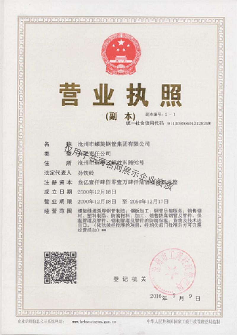 滄州市螺旋鋼管集團有限公司企業證書