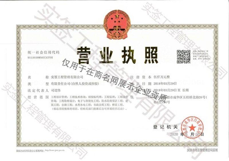 實簽工程管理有限公司企業證書