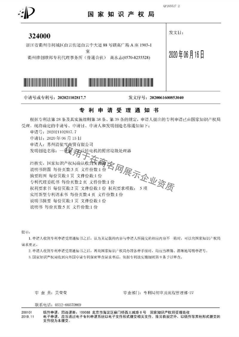 蘇州清依雪商貿有限公司企業證書