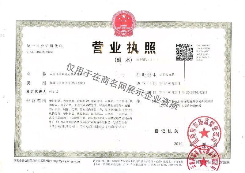 云南柯瑞亞克力制品有限公司企業證書