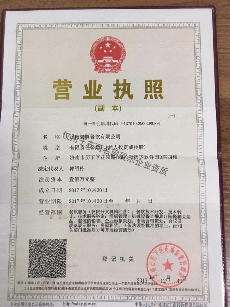 濟南御騰餐飲有限公司企業證書